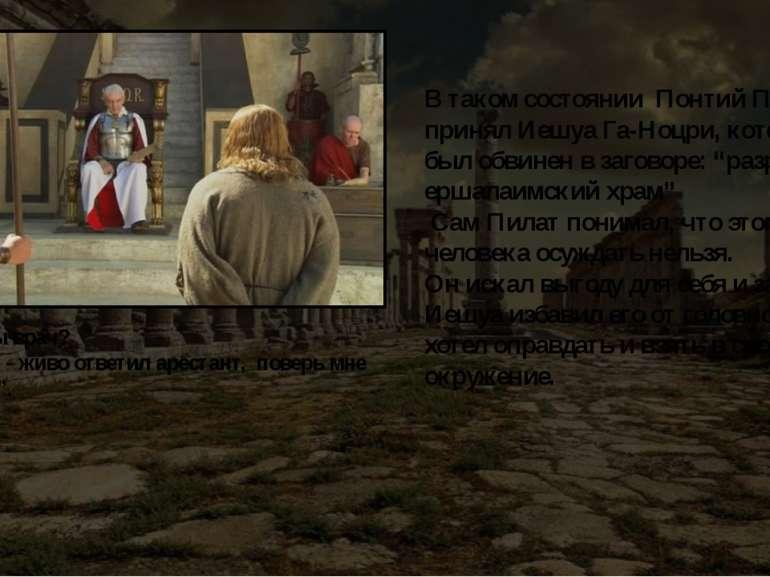 В такому стані Понтій Пілат взяв Ієшуа Га-Ноцрі, який був звинувачений у змов...
