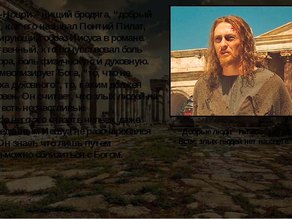"""Ієшуа Га-Ноцрі - жебрак бродяга, """"добрий філософ"""", як його називав Понтій Піл..."""