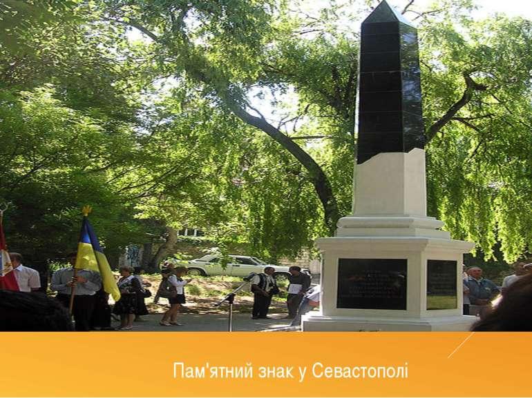 Пам'ятний знак у Севастополі