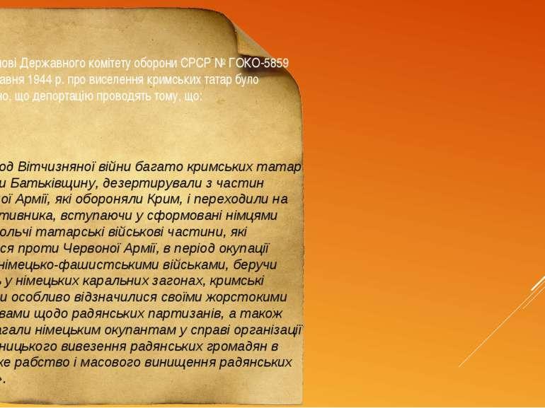 «в період Вітчизняної війни багато кримських татар зрадили Батьківщину, дезер...