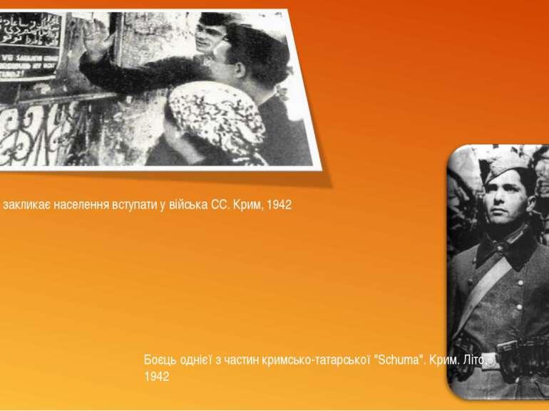 Плакат, що закликає населення вступати у війська СС. Крим, 1942 Боєць однієї ...