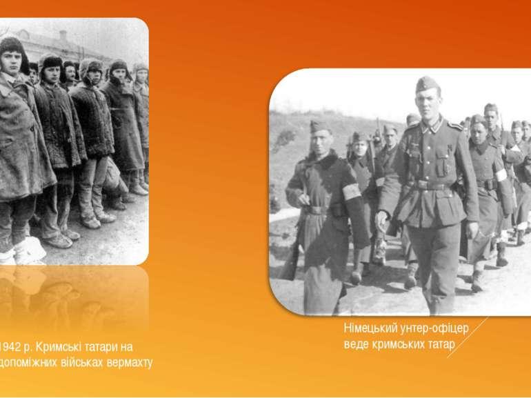 1942 р. Кримські татари на допоміжних військах вермахту Німецький унтер-офіце...