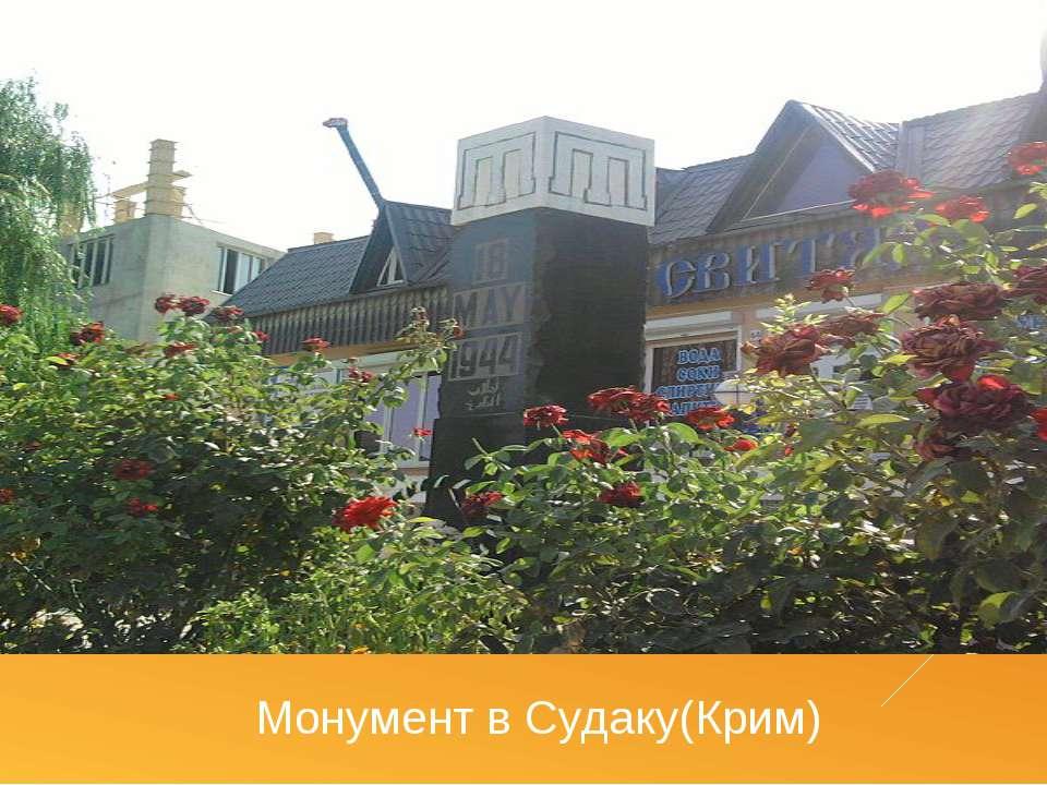 Монумент вСудаку(Крим)