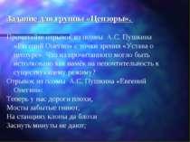 Задание для группы «Цензоры». Прочитайте отрывок из поэмы А.С. Пушкина «Евген...