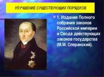 1. Издание Полного собрания законов Российской империи и Свода действующих за...