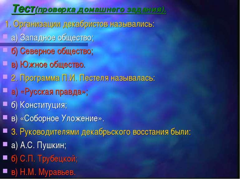 Тест(проверка домашнего задания). 1. Организации декабристов назывались: а) З...