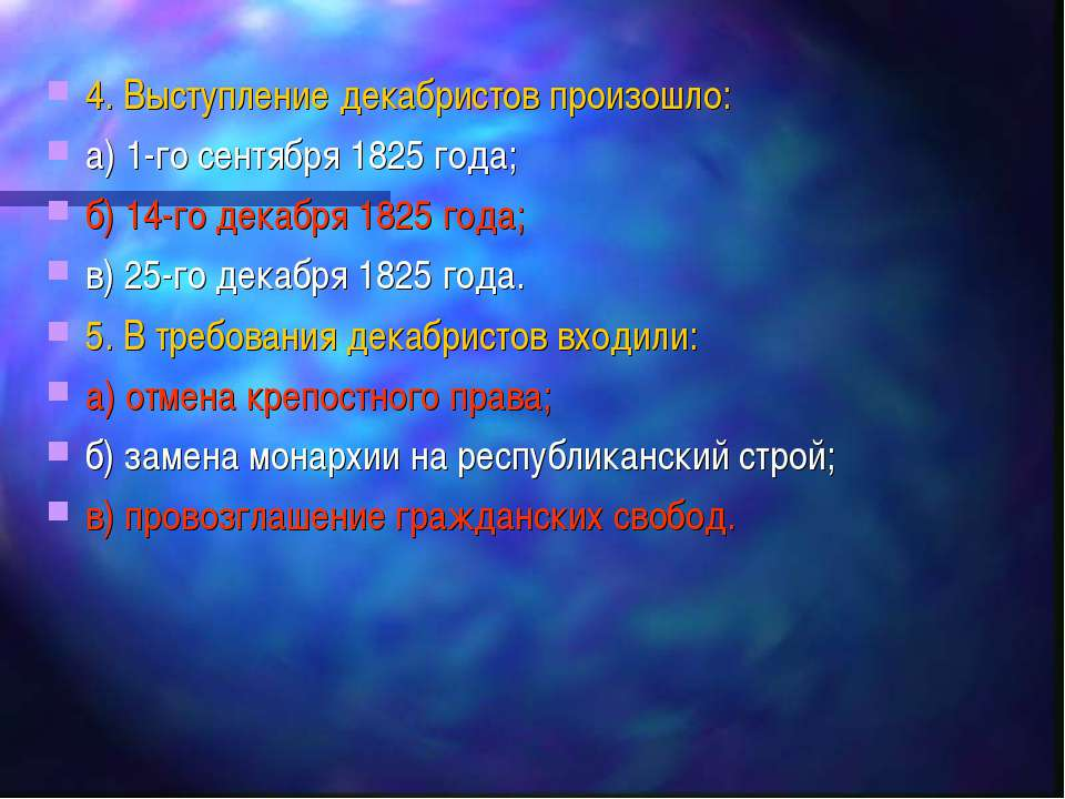 4. Выступление декабристов произошло: а) 1-го сентября 1825 года; б) 14-го де...