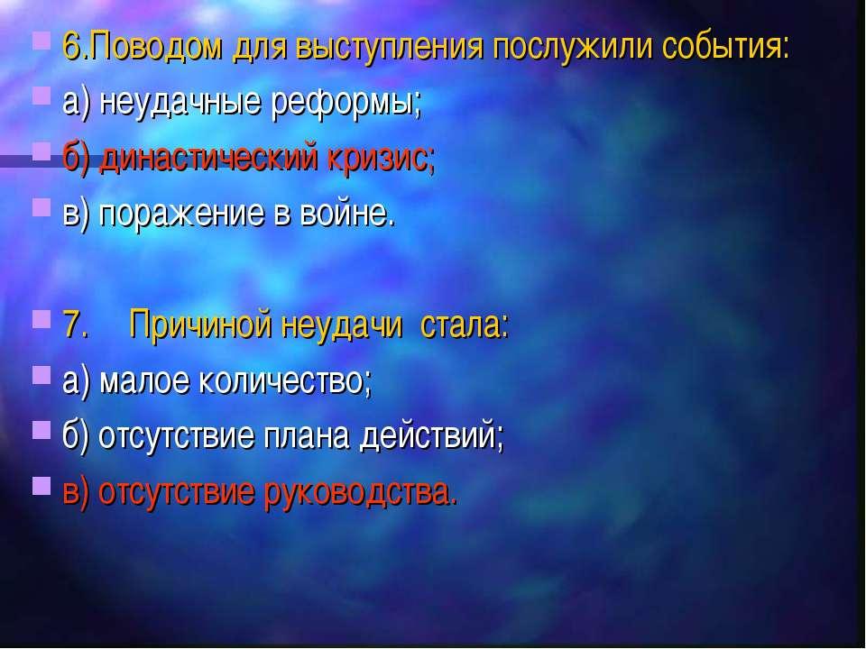 6.Поводом для выступления послужили события: а) неудачные реформы; б) династи...