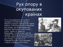 Рух опору в окупованих країнах Після запровадження «нового порядку» поневолен...