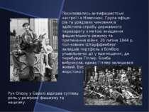 Посилювались антифашистські настрої і в Німеччині. Група офіце рів та урядови...