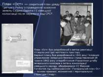 План «Ост» — секретний план уряду Третього Рейху з проведення освоєння земель...