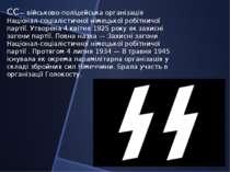 CC— військово-поліцейська організація Націонал-соціалістичної німецької робіт...