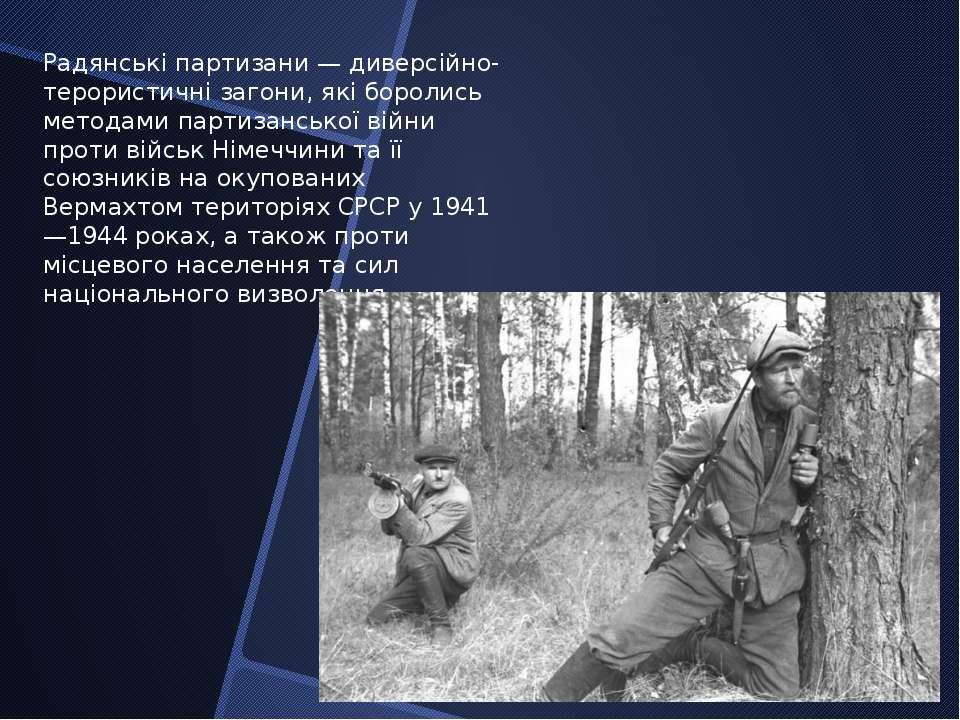 Радянські партизани — диверсійно-терористичні загони, які боролись методами п...