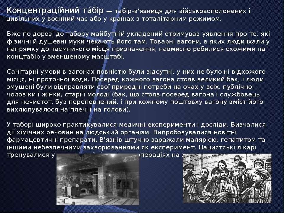 Концентраці йний та бір — табір-в'язниця для військовополонених і цивільних у...