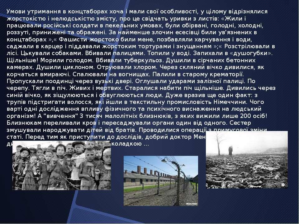 Умови утримання в концтаборах хоча і мали свої особливості, у цілому відрізня...