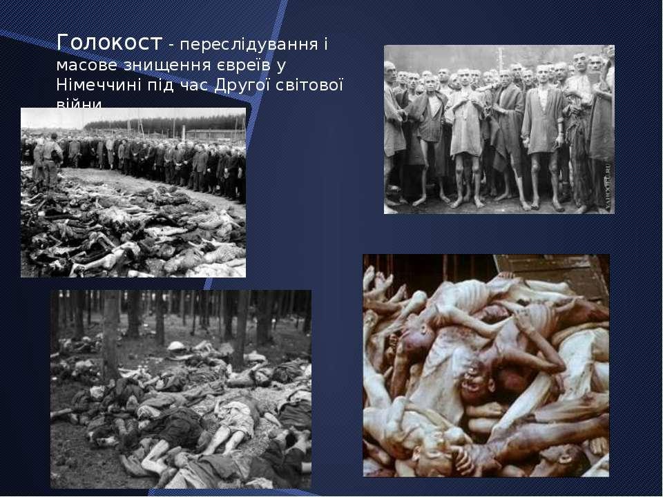 Голокост - переслідування і масове знищення євреїв у Німеччині під час Другої...