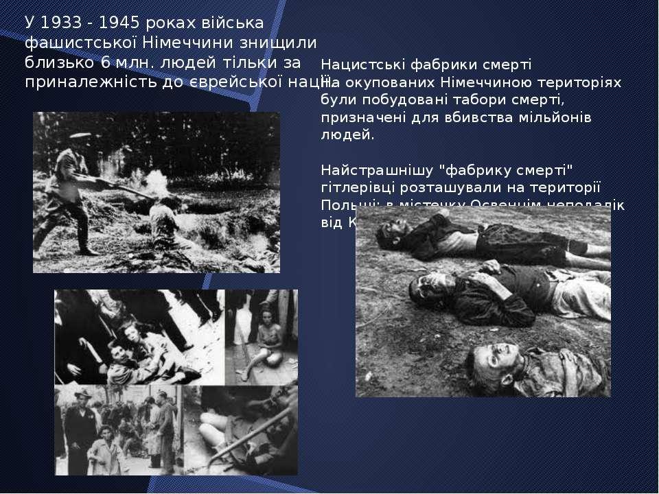 У 1933 - 1945 роках війська фашистської Німеччини знищили близько 6 млн. люде...