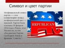 Символ і колір партії Неофіційний символ партії - слон (уособлює міць), неофі...