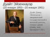 Дуайт Ейзенхауер (20 січня 1953-20 січня 1961) Дуайт Девід Ейзенхауер - амери...