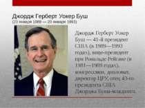 Джордж Герберт Уокер Буш (20 січня 1989 - 20 січня 1993) Джордж Герберт Уокер...