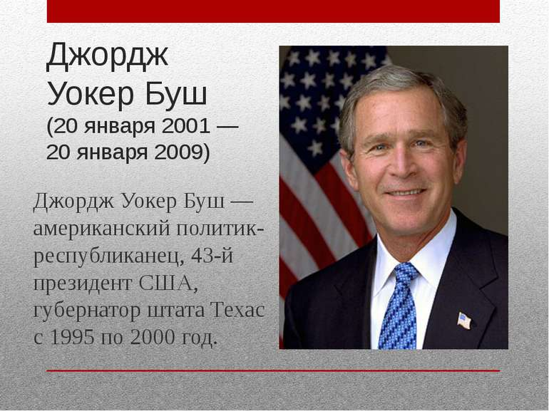 Джордж Уокер Буш (20 січня 2001 - 20 січня 2009) Джордж Уокер Буш - американс...