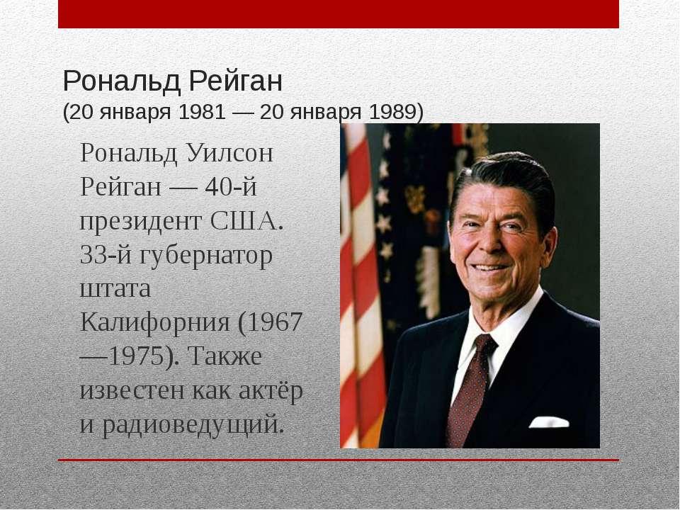 Рональд Рейган (20 січня 1981 - 20 січня 1989) Рональд Вілсон Рейган - 40-й п...