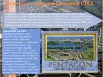Пентагон – військовий центр США Пентагон — будівля Міністерства оборони США ...