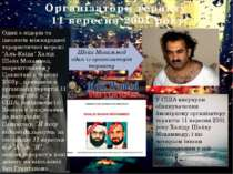 Організатори теракту 11 вересня 2001 року Один з лідерів та ідеологів міжнаро...