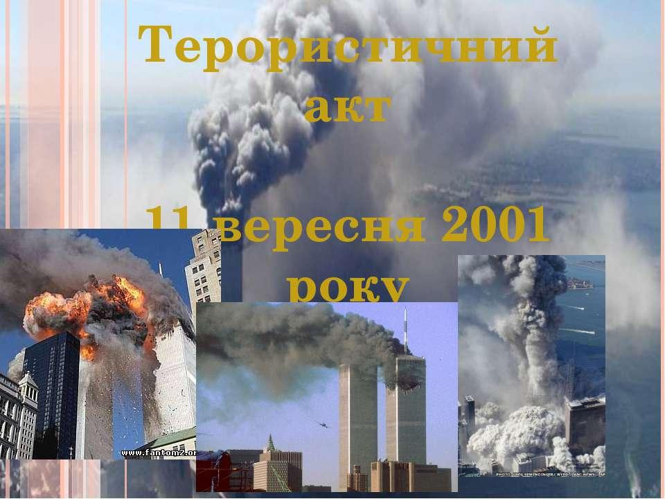 Терористичний акт 11 вересня 2001 року