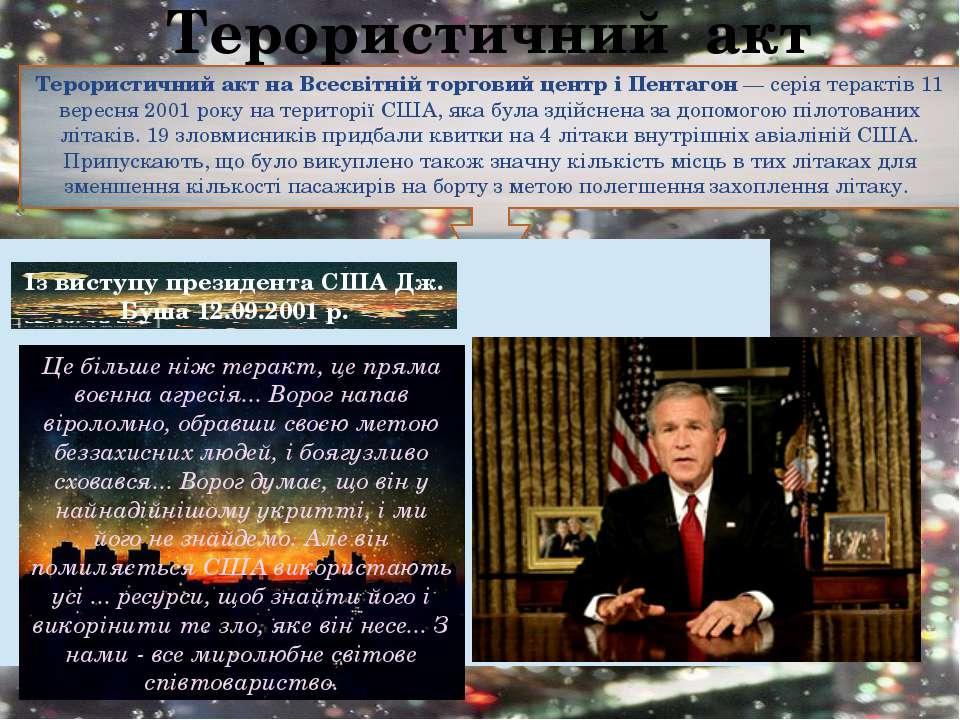 Терористичний акт Терористичний акт на Всесвітній торговий центр і Пентагон—...