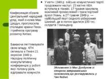 У квітні 1949 р. війська комуністичної партії продовжили наступ. 23 квітня НВ...