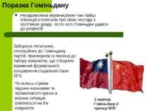 Поразка Гоміньдану Незадоволена керівництвом Чан Кайші опозиція оголосила про...