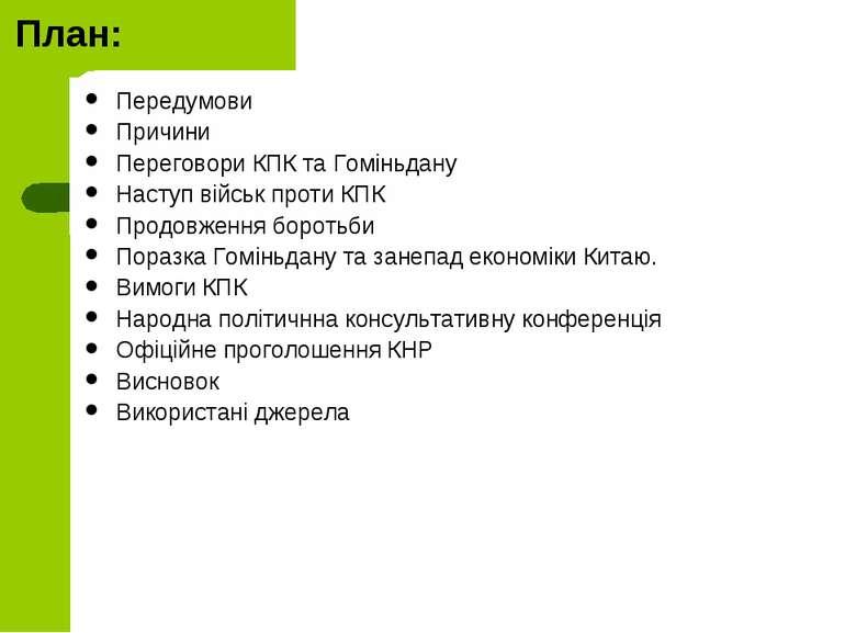 План: Передумови Причини Переговори КПК та Гоміньдану Наступ військ проти КПК...