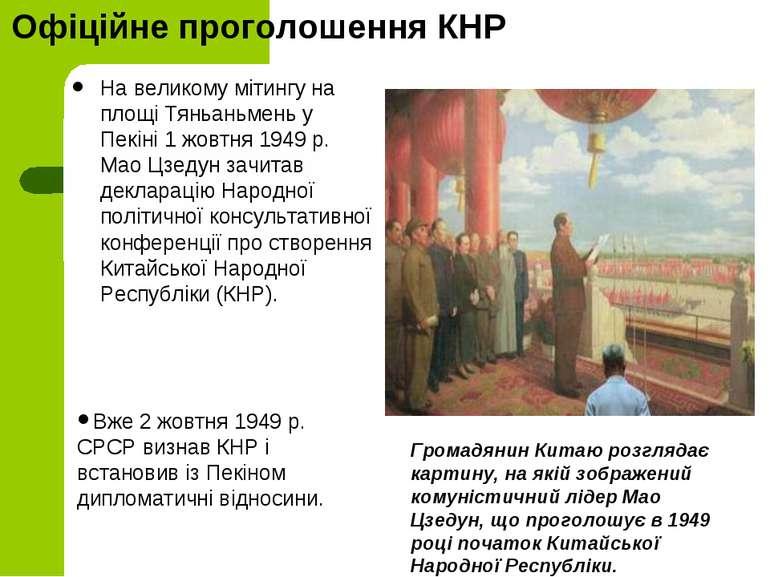 Офіційне проголошення КНР На великому мітингу на площі Тяньаньмень у Пекіні 1...