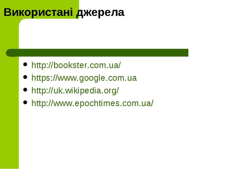 Використані джерела http://bookster.com.ua/ https://www.google.com.ua http://...