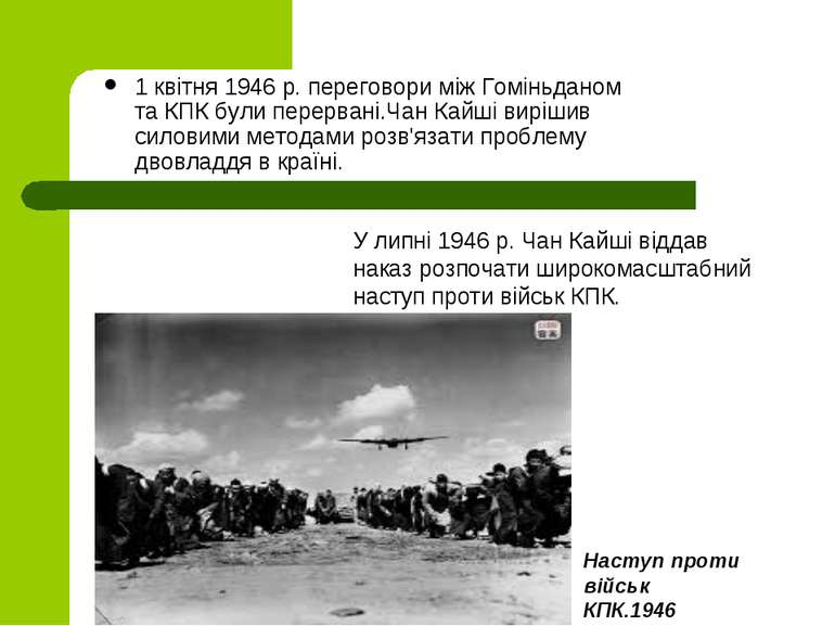 1 квітня 1946 р. переговори між Гоміньданом та КПК були перервані.Чан Кайші в...