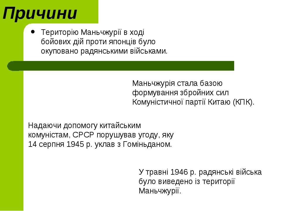 Територію Маньчжурії в ході бойових дій проти японців було окуповано радянськ...