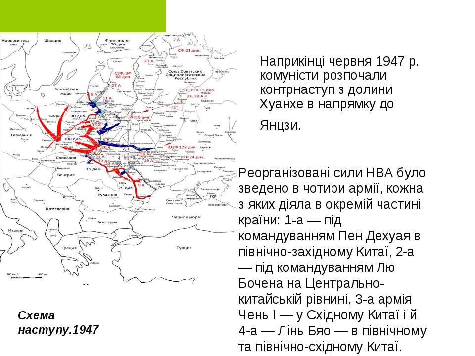 Наприкінці червня 1947 р. комуністи розпочали контрнаступ з долини Хуанхе в н...