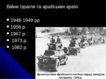 Війни Ізраїля та арабських країн: 1948-1949pp 1956 р. 1967р. 1973 р. 1982 р...