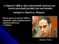 У вересні 1995 р. був підписаний ізраїльсько палестинський договір про автоно...