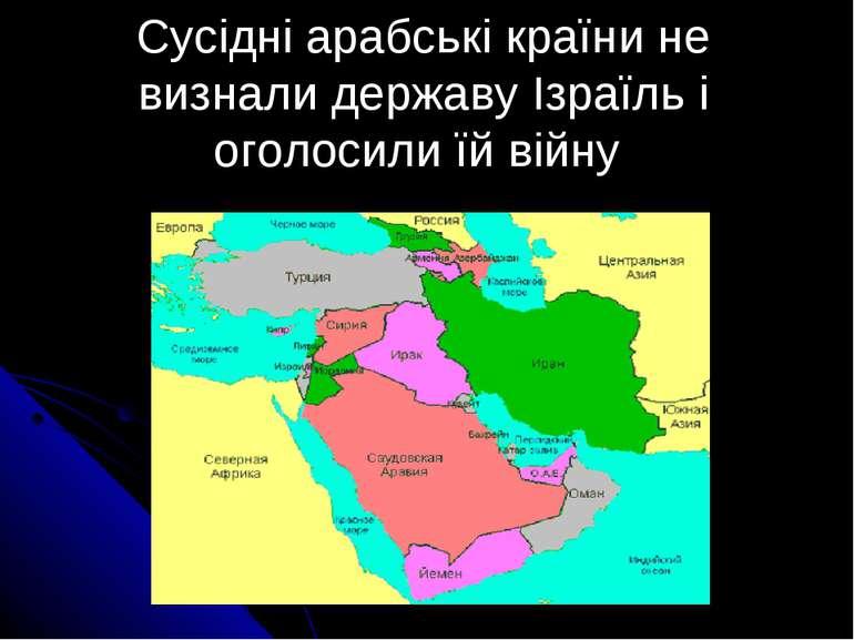 Сусідні арабські країни не визнали державу Ізраїль і оголосили їй війну