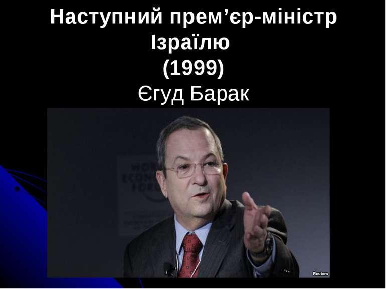 Наступний прем'єр-міністр Ізраїлю (1999) Єгуд Барак