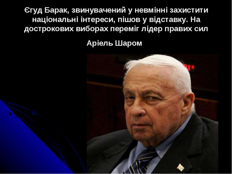 Єгуд Барак, звинувачений у невмінні захистити національні інтереси, пішов у в...