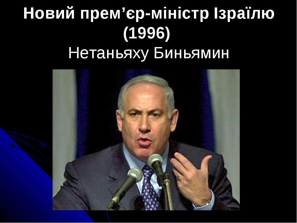 Новий прем'єр-міністр Ізраїлю (1996) Нетаньяху Биньямин