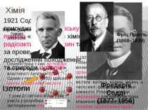 1921 Содді присудженоНобелівську премію«за внесок в хімію радіоактивних реч...