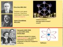 Найбільшим досягненням вченого вважається випромінювання абсолютно чорного ті...