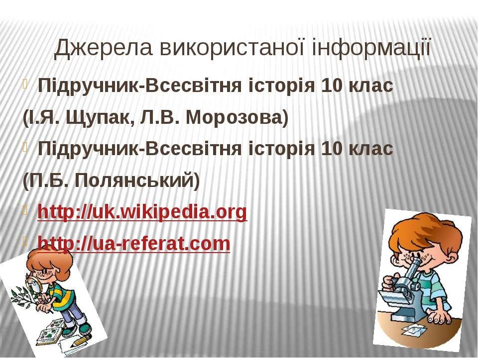 Джерела використаної інформації Підручник-Всесвітня історія 10 клас (І.Я. Щуп...