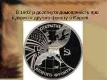 В 1942 р досягнута домовленість про відкриття другого фронту в Європі