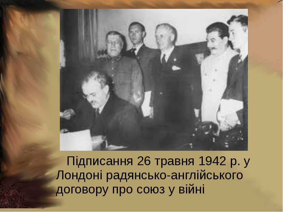 Підписання 26 травня 1942 р. у Лондоні радянсько-англійського договору про со...
