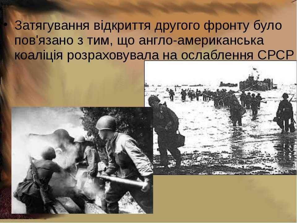 Затягування відкриття другого фронту було пов'язано з тим, що англо-американс...